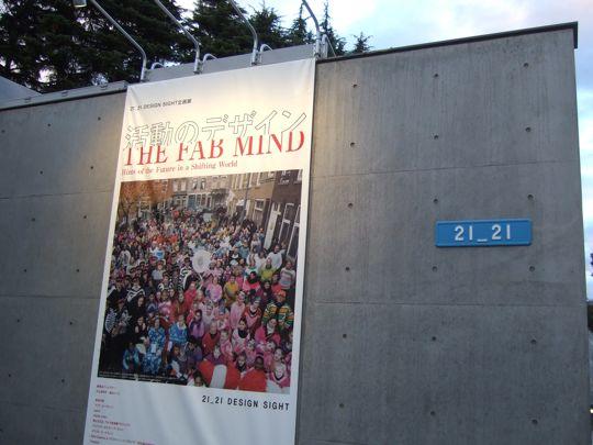 fab mind01